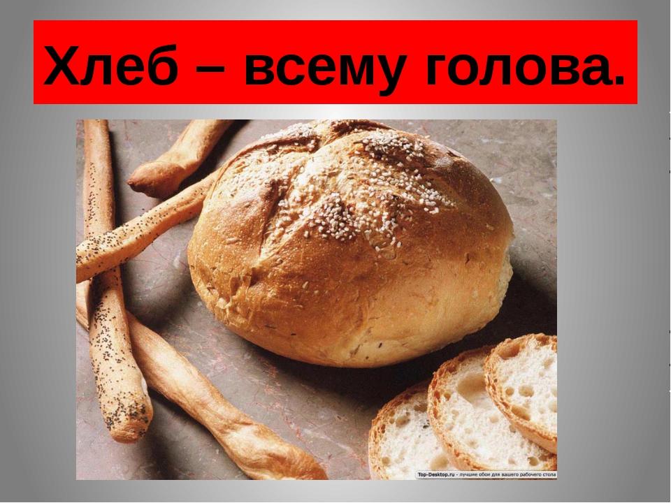 Рабочий, картинки хлеб всему голова в детском саду