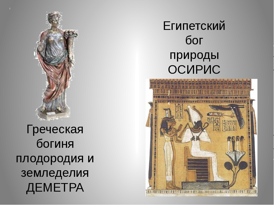Египетский бог природы ОСИРИС Греческая богиня плодородия и земледелия ДЕМЕТРА