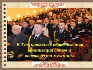 В Туве появилась общественная организация отцов и кодекс чести мужчины.