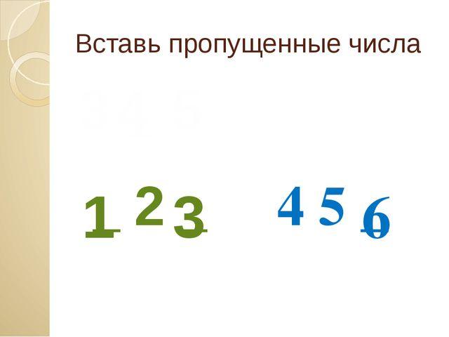 Вставь пропущенные числа 3 _ 5 _45 _ 2 _ 4 5 _ 4 3 1 3 6