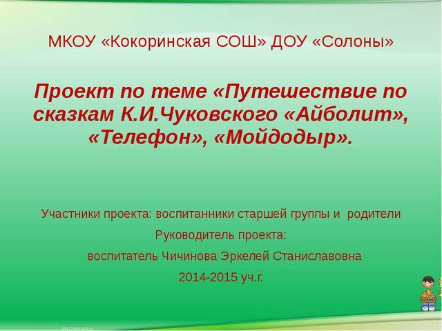 МКОУ «Кокоринская СОШ» ДОУ «Солоны» Проект по теме «Путешествие по сказкам К....