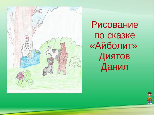 Рисование по сказке «Айболит» Диятов Данил