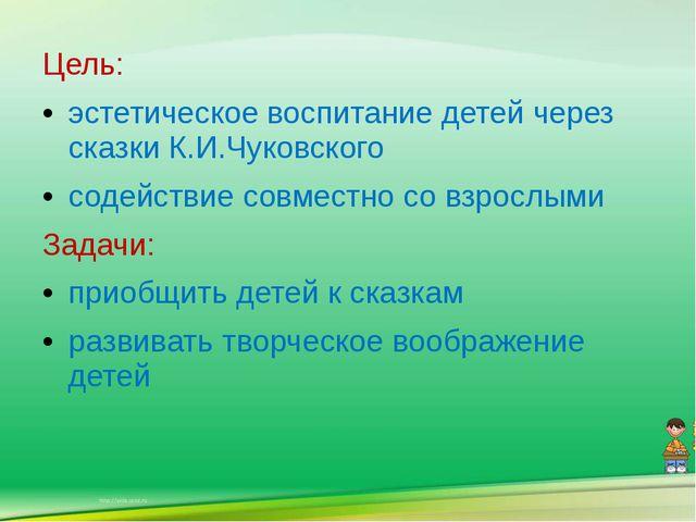 Цель: эстетическое воспитание детей через сказки К.И.Чуковского содействие со...
