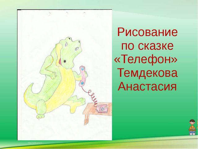 Рисование по сказке «Телефон» Темдекова Анастасия