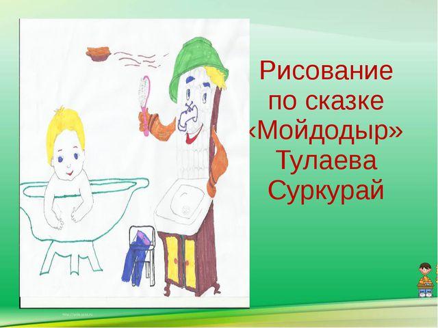 Рисование по сказке «Мойдодыр» Тулаева Суркурай