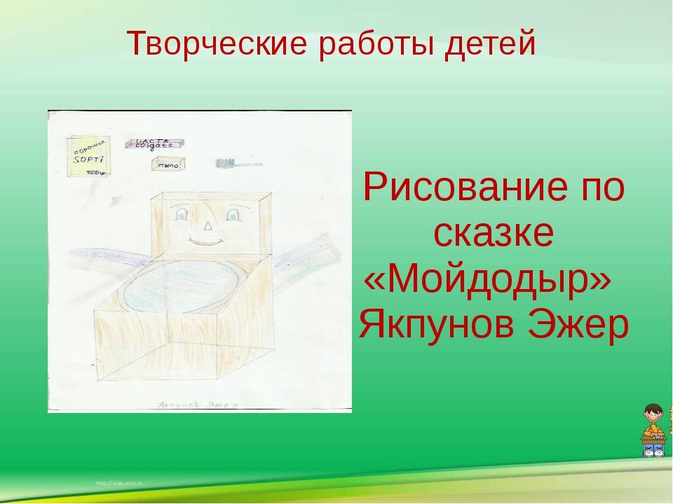 Творческие работы детей Рисование по сказке «Мойдодыр» Якпунов Эжер