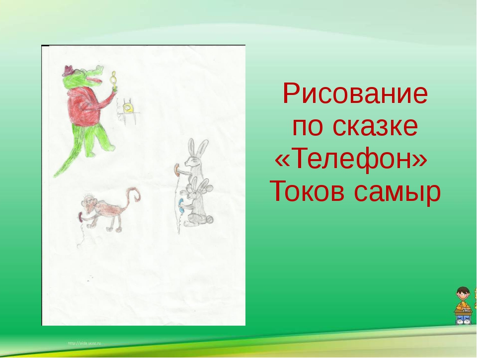 Рисование по сказке «Телефон» Токов самыр