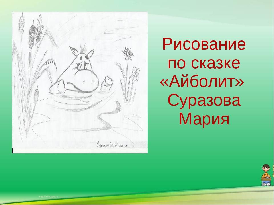 Рисование по сказке «Айболит» Суразова Мария