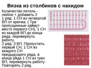 Вязка из столбиков с накидом Количество петель - любое + добавить 2 1 ряд: 1
