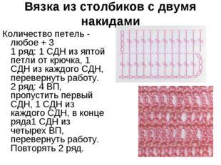 Вязка из столбиков с двумя накидами Количество петель - любое + 3 1 ряд: 1 СД