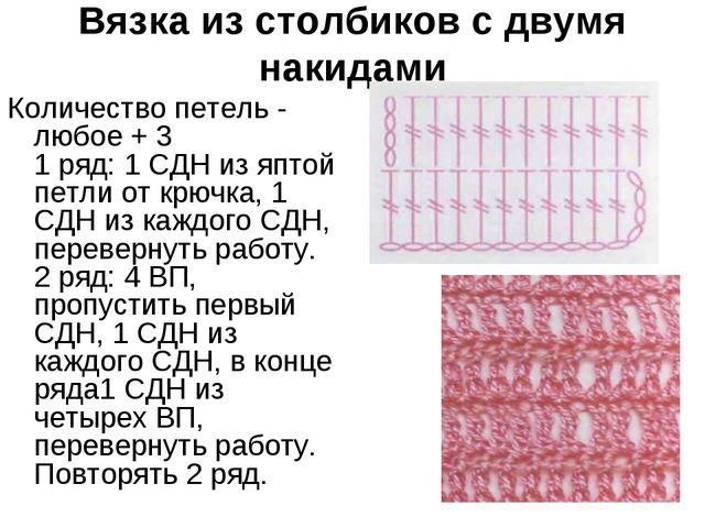 Вязка из столбиков с двумя накидами Количество петель - любое + 3 1 ряд: 1 СД...