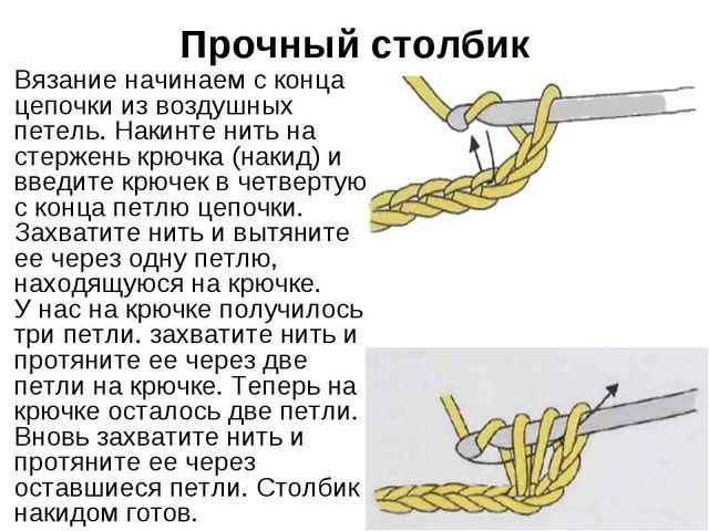 Прочный столбик Вязание начинаем с конца цепочки из воздушных петель. Накинте...
