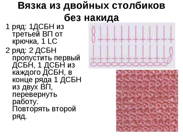 Вязка из двойных столбиков без накида 1 ряд: 1ДСБН из третьей ВП от крючка, 1...
