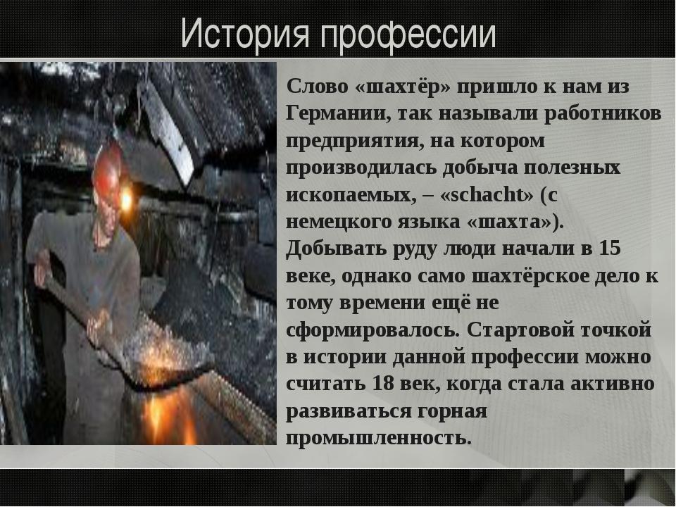 История профессии Слово «шахтёр» пришло к нам из Германии, так называли работ...