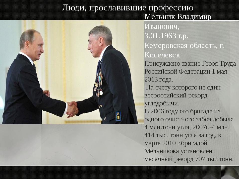 Люди, прославившие профессию Мельник Владимир Иванович, 3.01.1963 г.р. Кемеро...