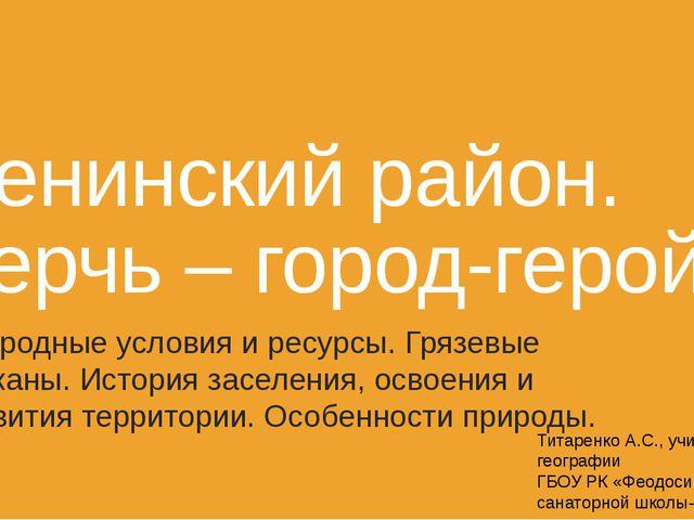 Ленинский район. Керчь – город-герой. Природные условия и ресурсы. Грязевые в...