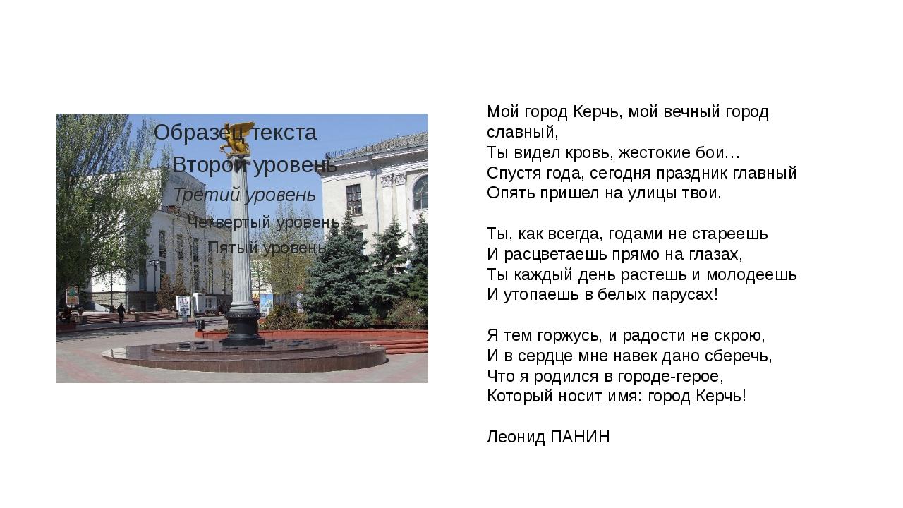 Мой город Керчь, мой вечный город славный, Ты видел кровь, жестокие бои… Спус...