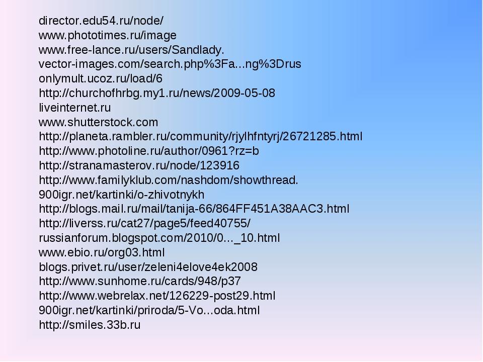 director.edu54.ru/node/ www.phototimes.ru/image www.free-lance.ru/users/Sandl...