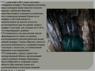 Г.Г.Саповский в 60-х годах посещал обширную пещеру с большими натеками, вход