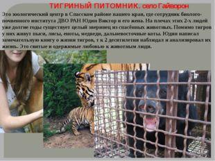 ТИГРИНЫЙ ПИТОМНИК. село Гайворон Это зоологический центр в Спасском районе на