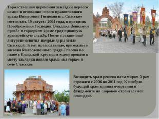 Торжественная церемония закладки первого камня в основание нового православно