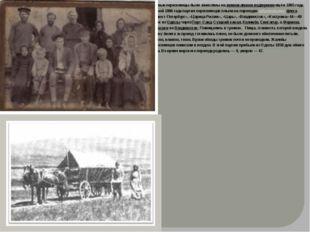 Первые переселенцы были зачислены назеленоклинное водворениеещё в 1885 году
