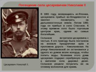 Посещение села цесаревичем Николаем II В 1881 году, возвращаясь изЯпонии, це
