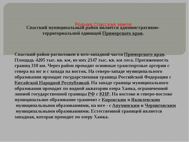 Родная Спасская земля Спасский муниципальный район является административно-т...