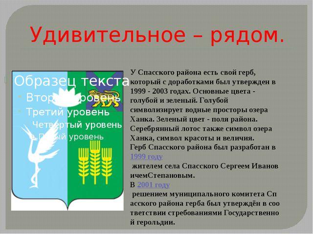 Удивительное – рядом. У Спасского района есть свой герб, который с доработкам...
