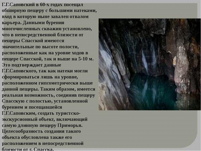 Г.Г.Саповский в 60-х годах посещал обширную пещеру с большими натеками, вход...