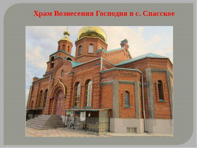 Храм Вознесения Господня в с. Спасское