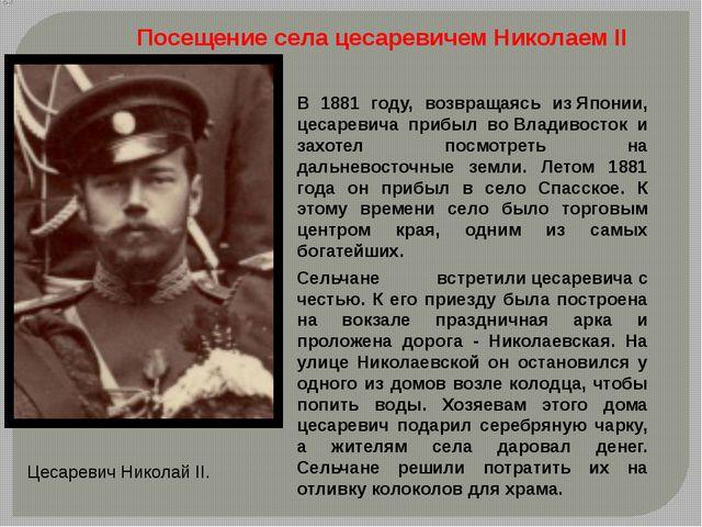 Посещение села цесаревичем Николаем II В 1881 году, возвращаясь изЯпонии, це...