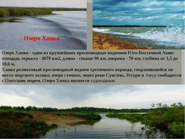Озеро Ханка - один из крупнейших пресноводных водоемов Юго-Восточной Азии: п...