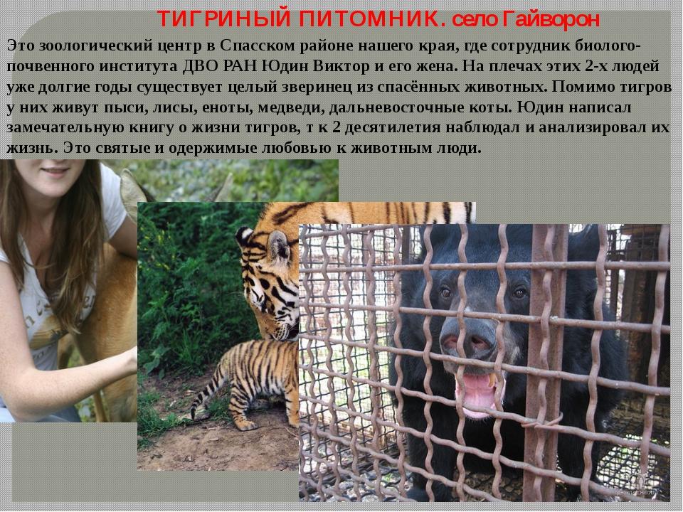 ТИГРИНЫЙ ПИТОМНИК. село Гайворон Это зоологический центр в Спасском районе на...