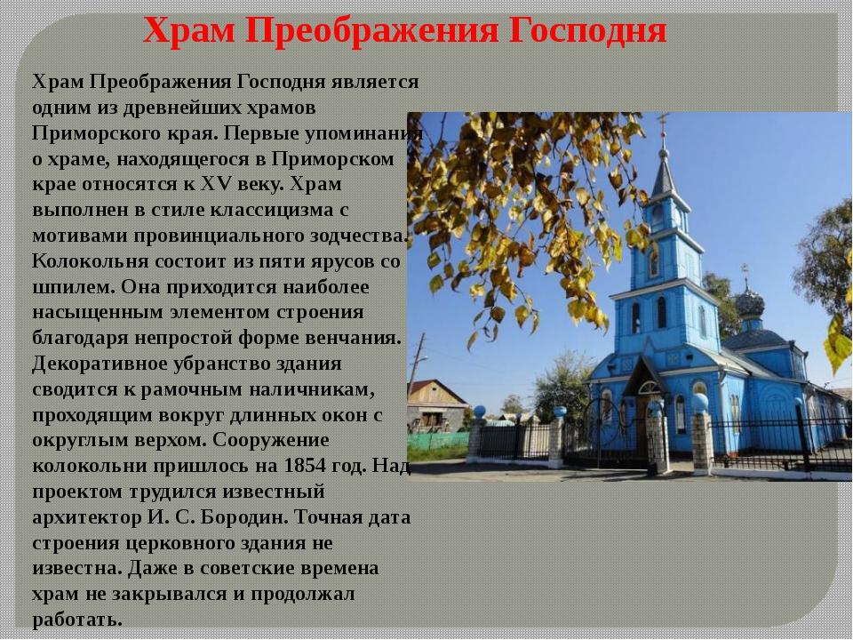 Храм Преображения Господня является одним из древнейших храмов Приморского кр...