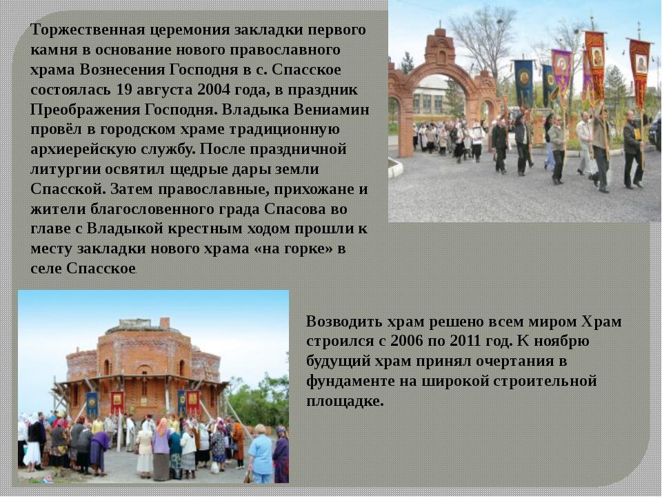 Торжественная церемония закладки первого камня в основание нового православно...
