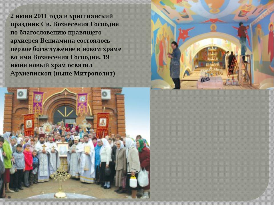 2 июня 2011 года в христианский праздник Св. Вознесения Господня по благослов...