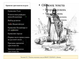 Крещение Руси Религиозная реформа князя Владимира Выбор религии Анна Византий