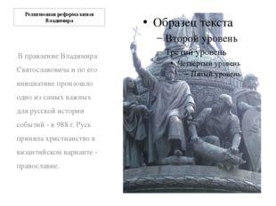 Религиозная реформа князя Владимира В правление Владимира Святославовича и по