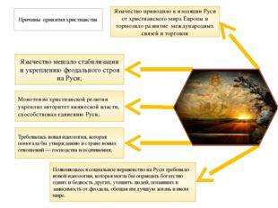 Язычество мешало стабилизации и укреплению феодального строя на Руси; Появляю