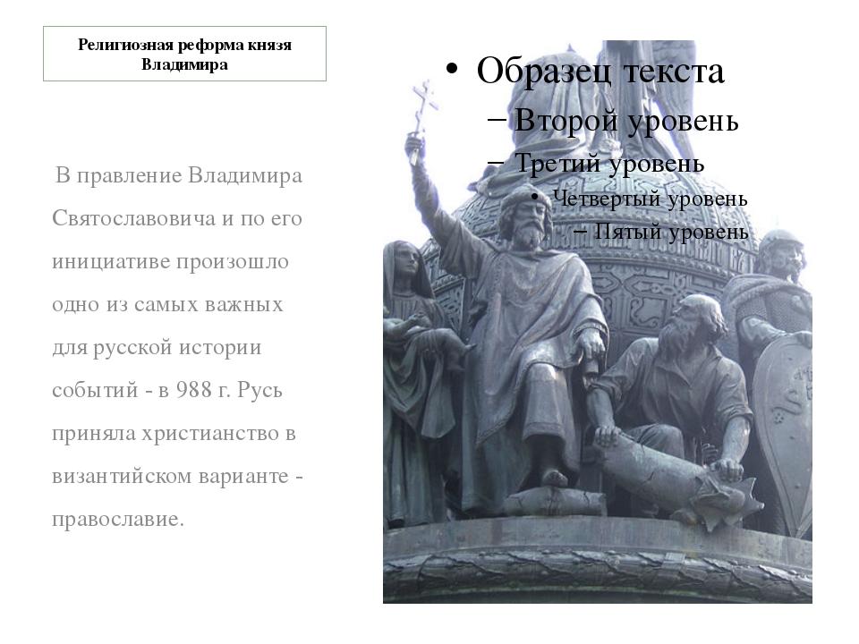 Религиозная реформа князя Владимира В правление Владимира Святославовича и по...
