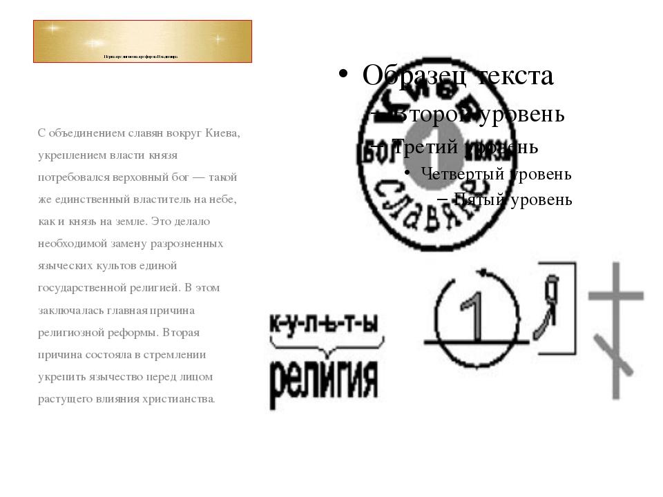 Первая религиозная реформа Владимира. С объединением славян вокруг Киева, ук...