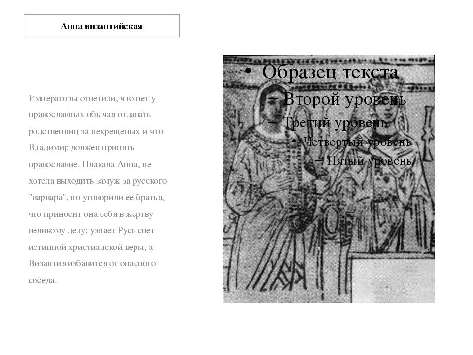 Императоры ответили, что нет у православных обычая отдавать родственниц за не...
