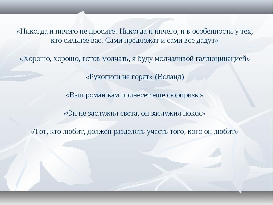 «Никогда и ничего не просите! Никогда и ничего, и в особенности у тех, кто си...