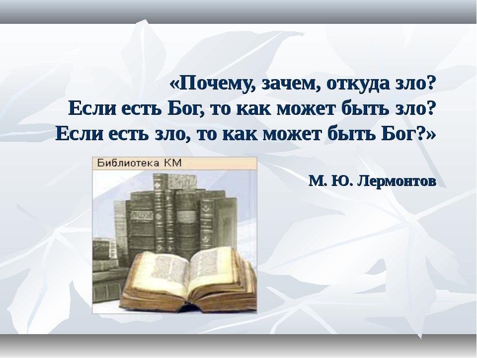 «Почему, зачем, откуда зло? Если есть Бог, то как может быть зло? Если есть з...