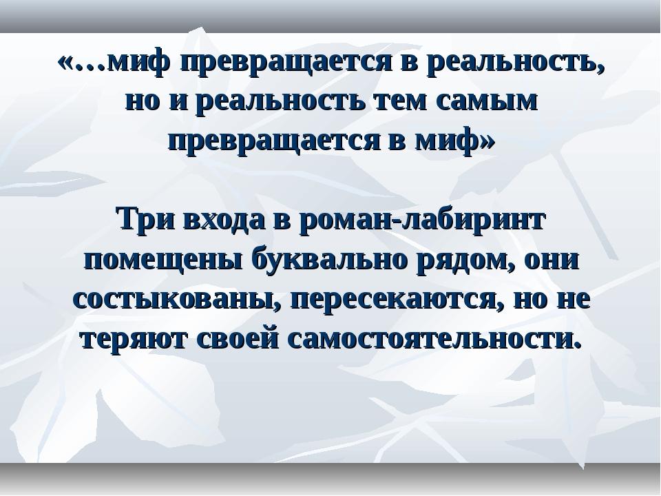 «…миф превращается в реальность, но и реальность тем самым превращается в миф...
