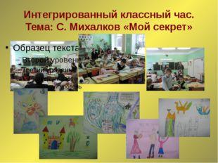 Интегрированный классный час. Тема: С. Михалков «Мой секрет»