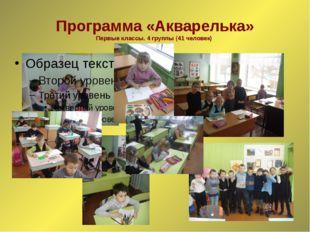 Программа «Акварелька» Первые классы. 4 группы (41 человек)