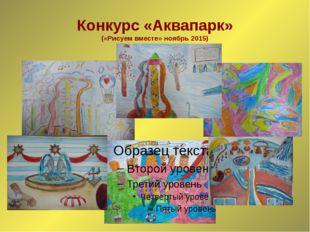 Конкурс «Аквапарк» («Рисуем вместе» ноябрь 2015)