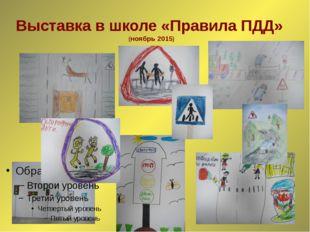 Выставка в школе «Правила ПДД» (ноябрь 2015)